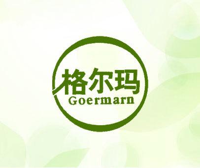格尔玛-GOERMARN