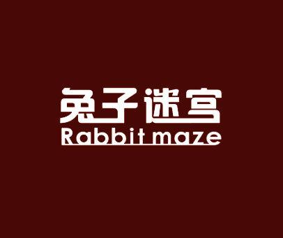 兔子迷宫-RABBIT-MAZE