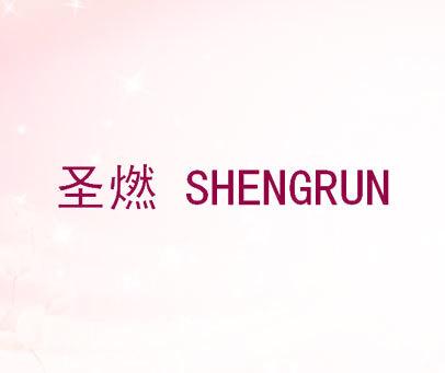 圣燃-SHENGRUN