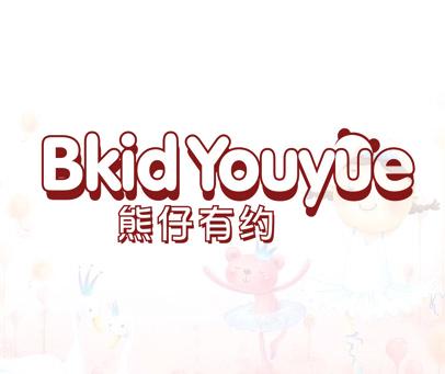 熊仔有约-BKID-YOUYUE