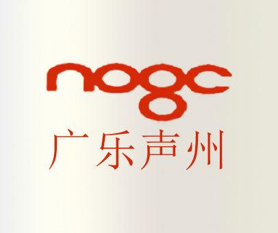 广乐声州 NOGC