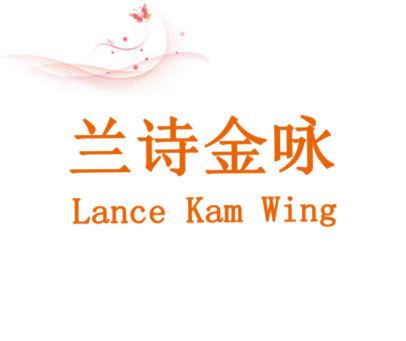 兰诗金咏-LANCE KAM WING