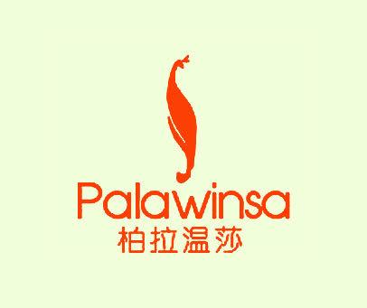 柏拉温莎-PALAWINSA