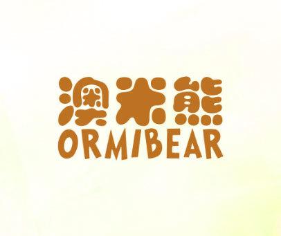 澳米熊-ORMIBEAR