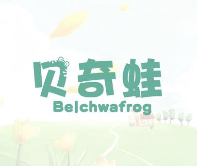 贝奇蛙-BELCHWAFROG