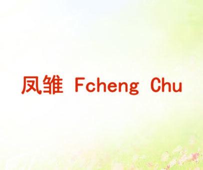 凤雏-FCHENG CHU