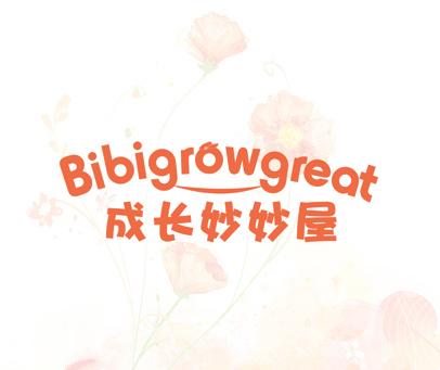 成长妙妙屋-BIBIGROWGREAT
