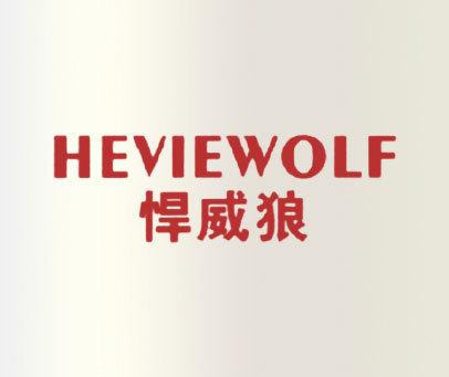 悍威狼-HEVIEWOLF
