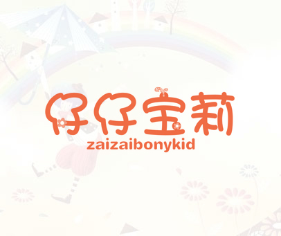 仔仔宝莉-ZAIZAIBONYKID