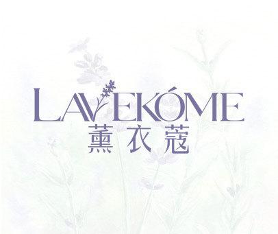 薰衣蔻-LAVEKOME