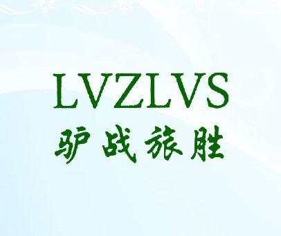 驴战旅胜-LVZLVS