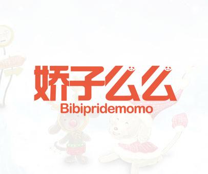 娇子么么-BIBIPRIDEMOMO