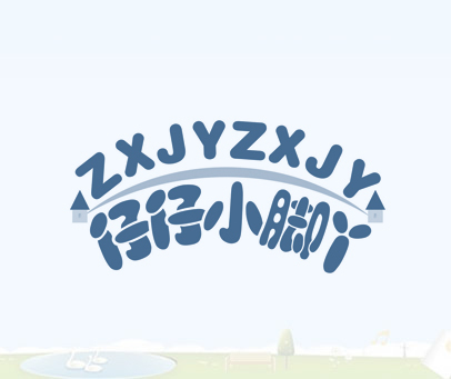 仔仔小脚丫-ZXJYZXJY