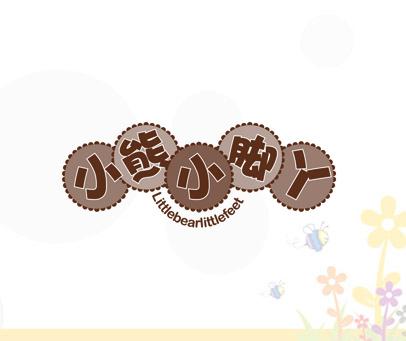 小熊小脚丫-LITTLEBEARLITTLEFEET