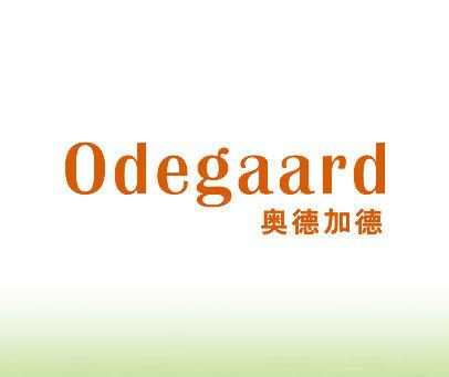 奥德加德-ODEGAARD