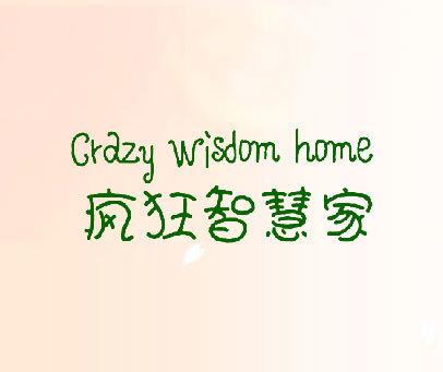 疯狂智慧家-CRAZY WISDOM HOME
