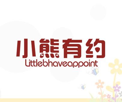 小熊有约 -LITTLEBHAVEAPPOINT
