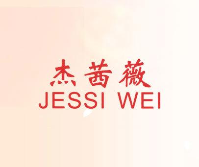 杰茜薇-JESSI WEI