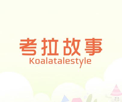 考拉故事-KOALATALESTYLE