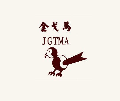 金戈马-JGTMA