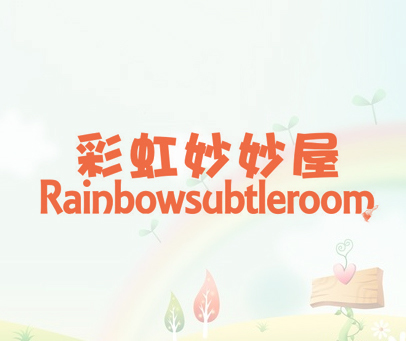 彩虹妙妙屋-RAINBOWSUBTLEROOM