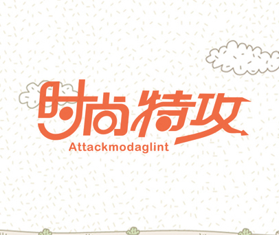 时尚特攻-ATTACKMODAGLINT