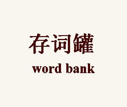 存词罐-WORD-BANK