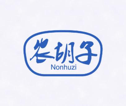 农胡子-NONHUZI