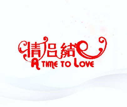 情结-A-TIME-TO-LOVE