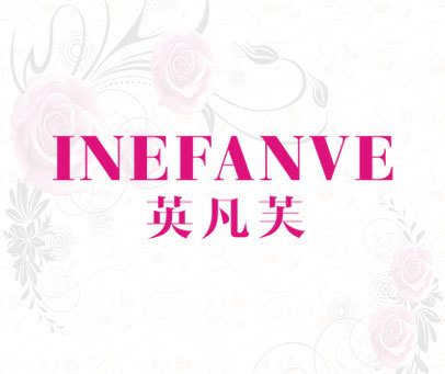 英凡芙-INEFANVE