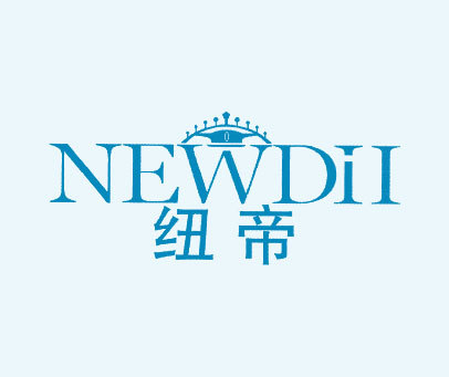 纽帝-NEWDII
