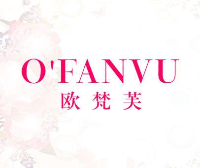 欧梵芙-OFANVU
