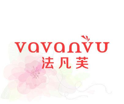 法凡芙-VAVANVU