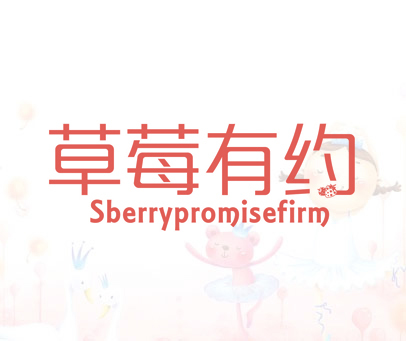 草莓有约-SBERRYPROMISEFIRM