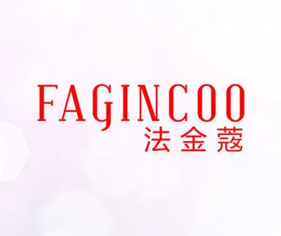 法金蔻-FAGINCOO
