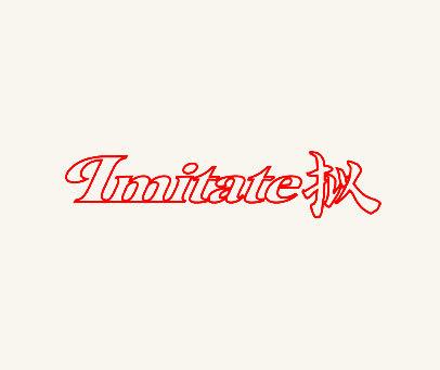 拟-IMITATE