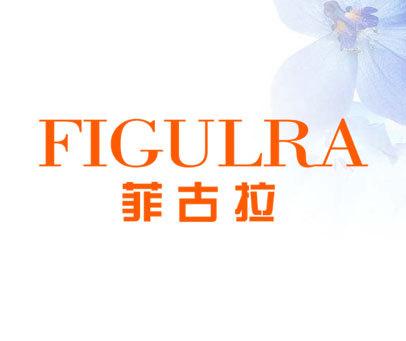 菲古拉-FIGULRA