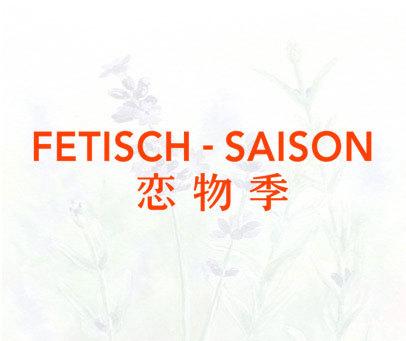 恋物季-FETISCH-SAISON