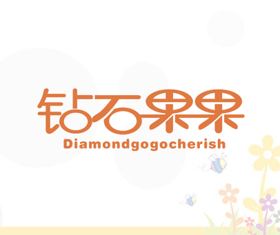 钻石果果-DIAMONDGOGOCHERISH