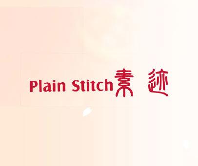 素迹-PLAIN STITCH