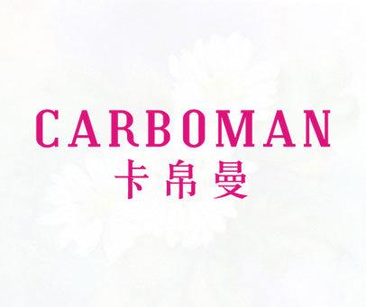 卡帛曼-CARBOMAN
