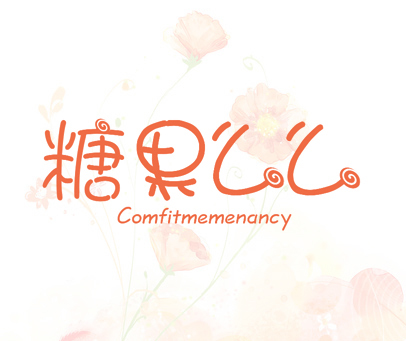 糖果么么-COMFITMEMENANCY