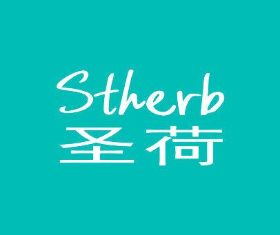 圣荷 STHERB