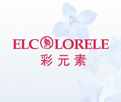 彩元素-ELCOLORELE