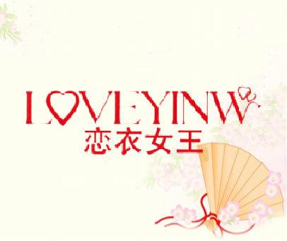 恋衣女王-LOVEYINW