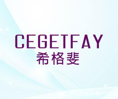 希格斐-CEGETFAY