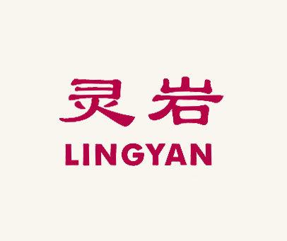 灵岩-LING-YAN