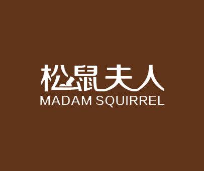 松鼠夫人- MADAM-SQUIRREL