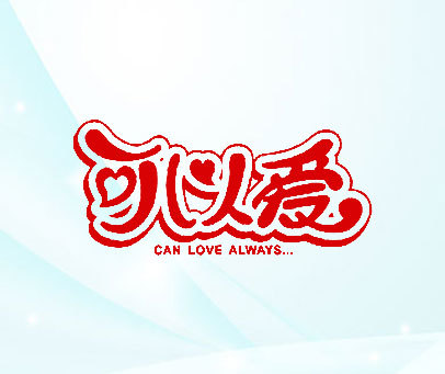 可以爱-CAN LOVE ALWAYS