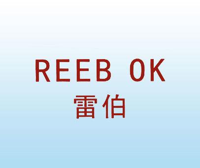 雷伯-REEB OK